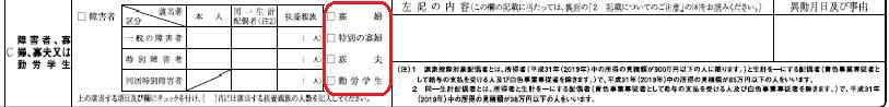 給与所得者の扶養控除等(異動)申告書B