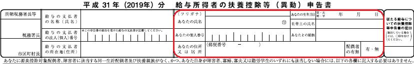 給与所得者の扶養控除等(異動)申告書X